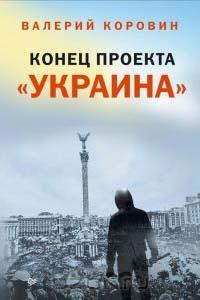 Валерий Коровин. Конец проекта Украина