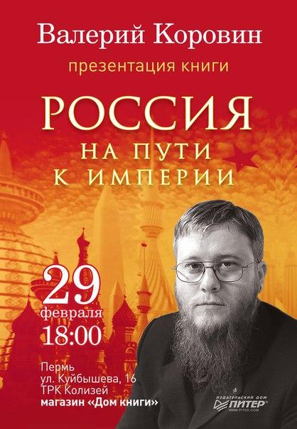 Валерий Коровин Россия на пути к Империи Пермь